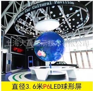 直径3.6米P6半球球形屏LED显示屏