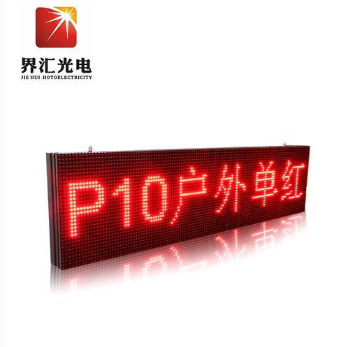 LED户外单色P10