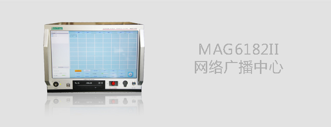 MAG6182II网络广播中心