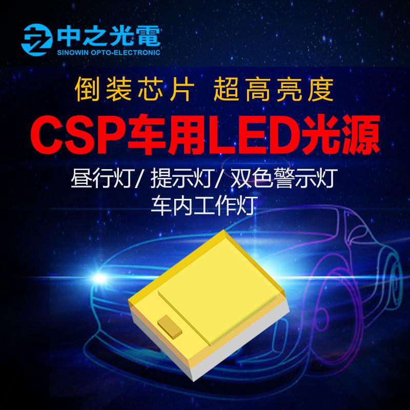 CSP车灯系列CSP2016