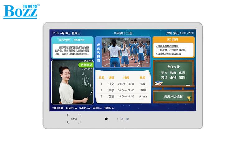 校园数字标牌显示器人脸识别电子班牌博时特F2153