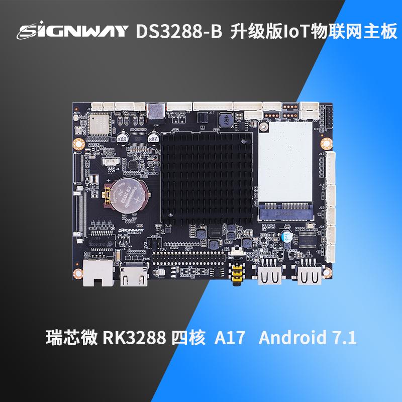 DS3288-B IoT物联网智能主板