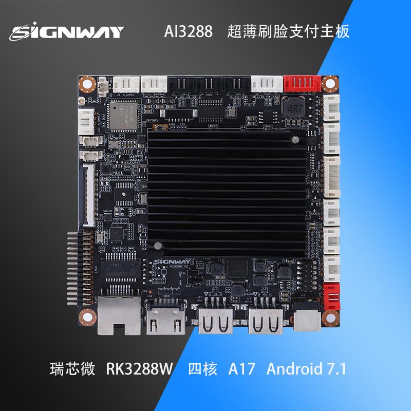 AI3288 超薄刷脸支付主板