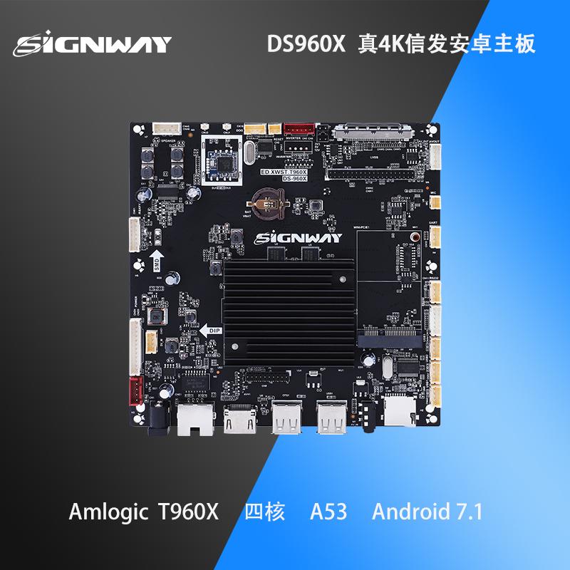 DS960X 真4K信发安卓主板
