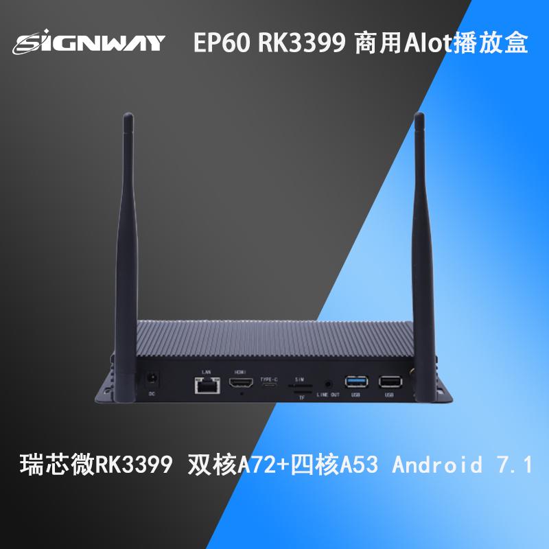 EP60 商用AIoT智能播放盒