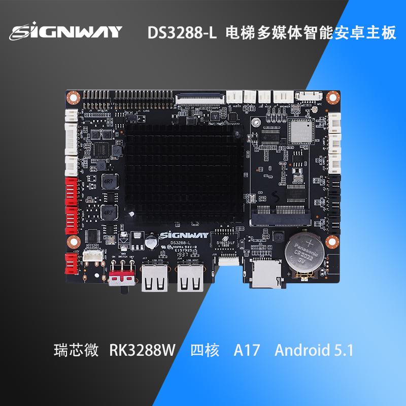 DS3288-L 电梯多媒体智能主板